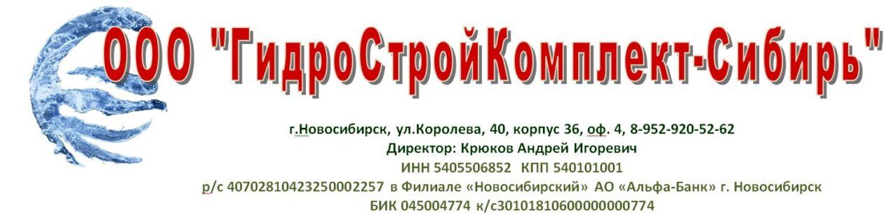 ГидроСтройКомплект